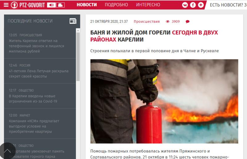 Баня и жилой дом горели сегодня в двух районах Карелии