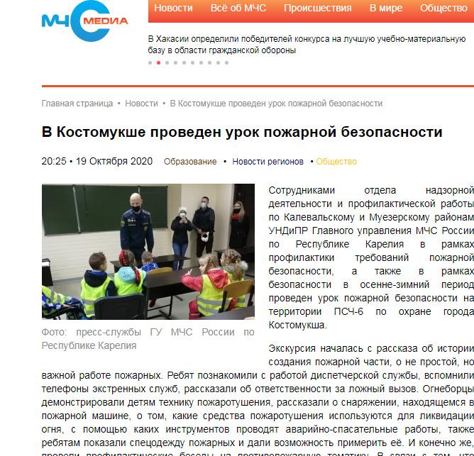 В Костомукше проведен урок пожарной безопасности