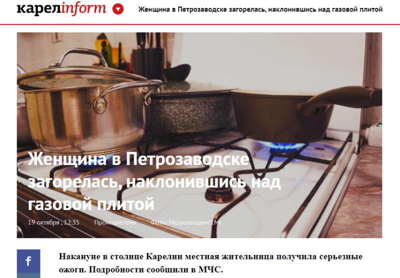Женщина в Петрозаводске загорелась, наклонившись над газовой плитой