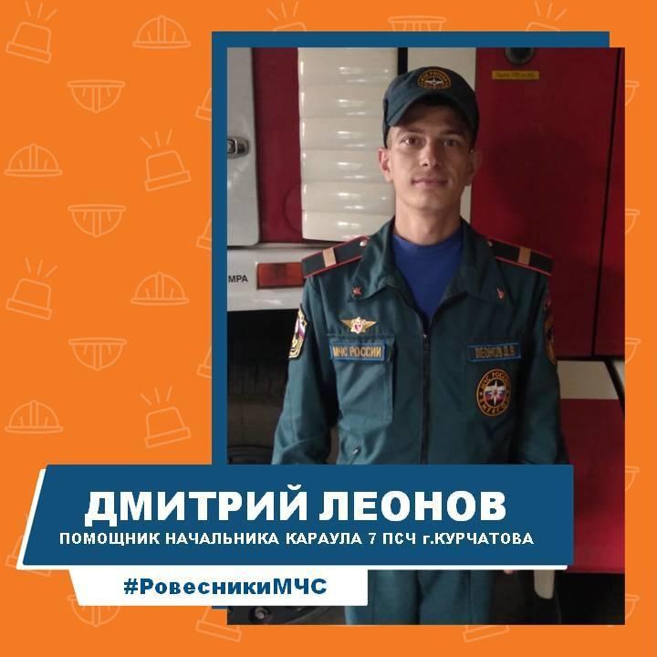 #РовесникиМЧС: помощник начальника караула 7 ПСЧ г.Курчатова  Дмитрий Леонов