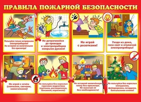 Обучайте   ребенка   навыкам    осторожного   обращения с огнем