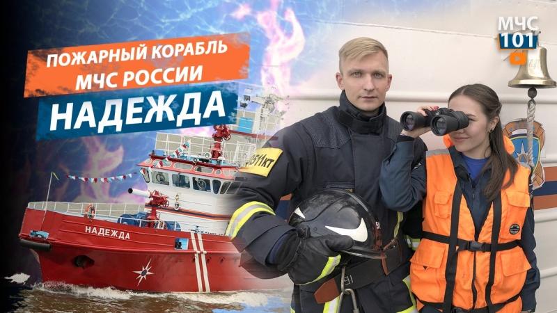 МЧС 101: «Надежда» московского гарнизона: пожарный корабль МЧС России