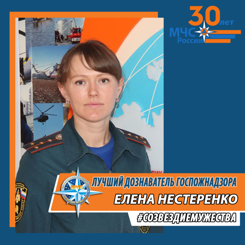 Лучших в пожарном надзоре определили в Хабаровском крае