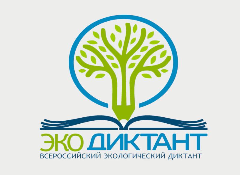 МЧС России приглашает принять участие во Всероссийском экологическом диктанте