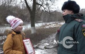 Портал «МЧС Медиа». В Домодедово наградили школьницу, которая спасла 8-летнюю девочку, провалившуюся под лед
