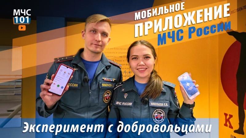 МЧС 101: Мобильное приложение МЧС России: проводим ЭКСПЕРИМЕНТ!