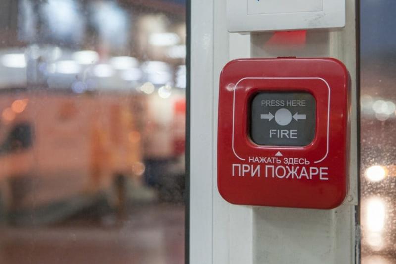 Внимание: пoжарная тревoга
