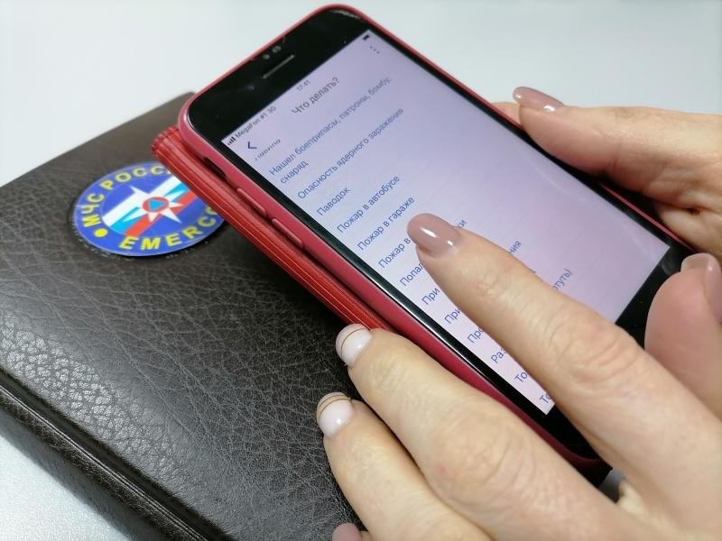 Изучи приложение «Мобильный спасатель» и ты выйдешь из любой экстренной ситуации