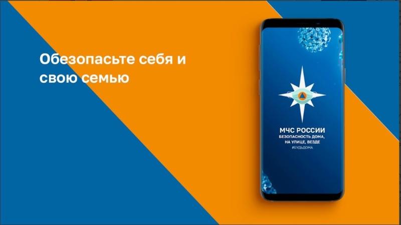 Личный помощник при ЧС: у МЧС России функционирует уникальное мобильное приложение