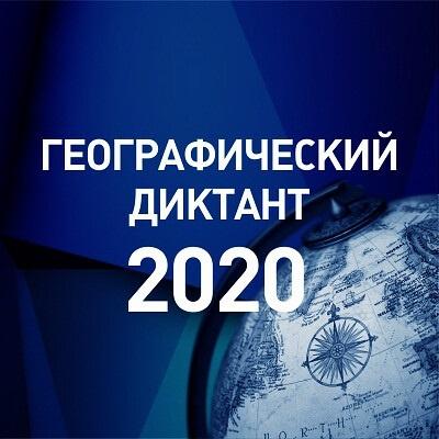 МЧС России приглашает принять участие в Географическом диктанте