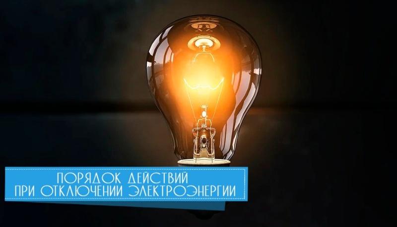 Памятка Главного управления МЧС России по Тверской области: порядок действий при отключении электроэнергии