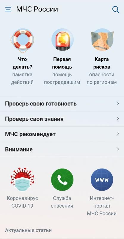 Поддержка МЧС России теперь и в мобильном телефоне