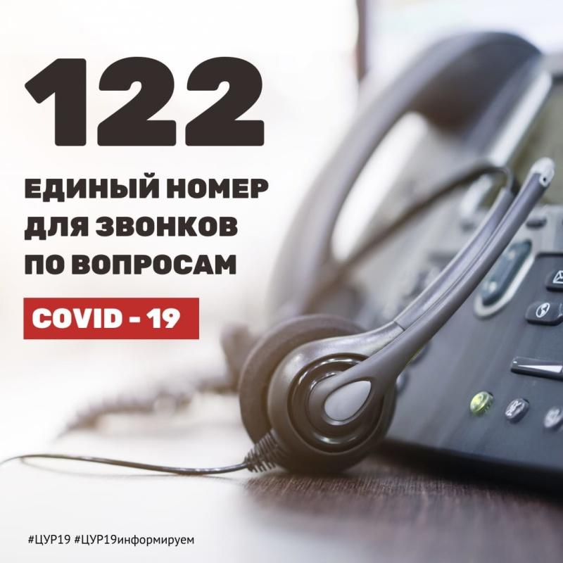 В Хакасии заработал единый федеральный номер 122 по вопросам COVID-19
