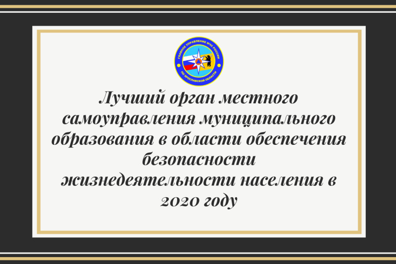 В Ярославской области выбрали лучшее муниципальное образование в области обеспечения безопасности жизнедеятельности населения