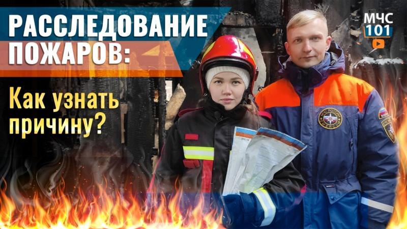 МЧС 101: Испытательные пожарные лаборатории МЧС России. Расследование пожаров: как определить причину?