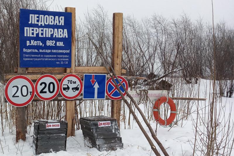 Еще одна ледовая переправа открыта в Томской области