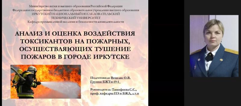 Вопросы профессиональных рисков пожарных обсудили участники научной конференции, прошедшей в Иркутске