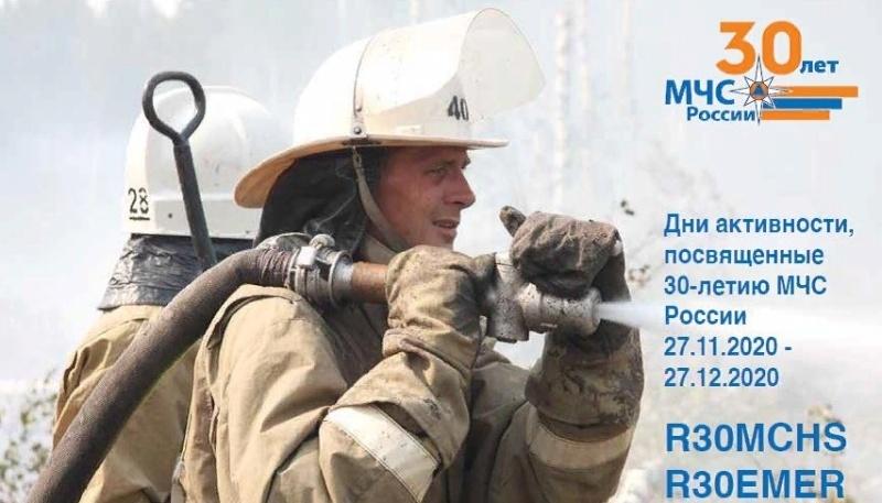 МЧС России проводит акцию для радиолюбителей всех стран