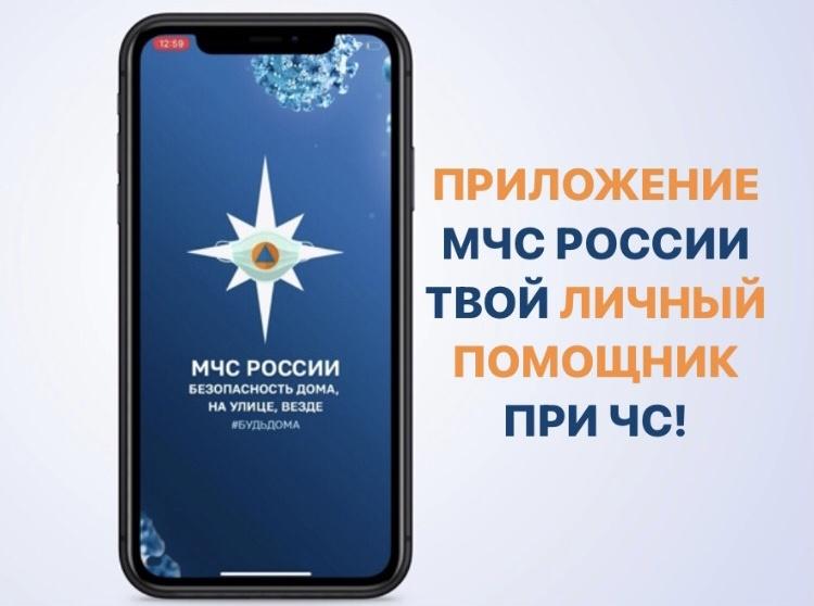Мобильное приложение «МЧС России» – личный помощник по безопасности в вашем кармане