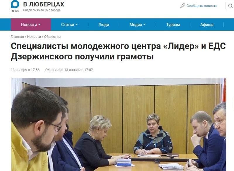 Информагентство «РИА МО в Люберцах». Специалисты молодежного центра «Лидер» и ЕДС Дзержинского получили грамоты
