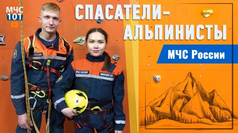 МЧС 101: Спасатели-альпинисты МЧС России: работа на высоте