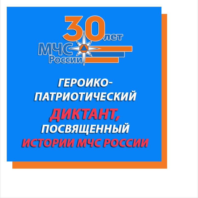 Около 3 тысяч человек приняли участие в героико-патриотическом диктанте, посвященном истории МЧС России