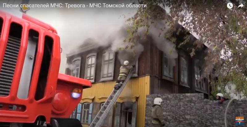 Песни спасателей МЧС: Тревога - МЧС Томской области