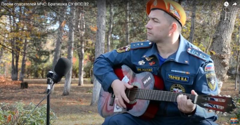 Песни спасателей МЧС: Братишка СУ ФПС 32