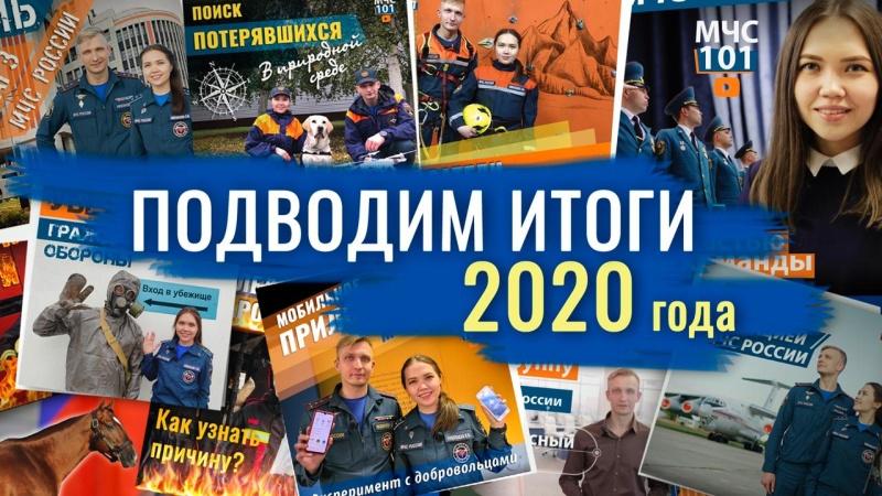 МЧС 101: СПЕЦВЫПУСК #МЧС101: ПОДВОДИМ ИТОГИ 2020 ГОДА!