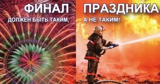 Безопасно встретить Новый год