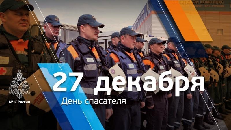 За 30 лет силами МЧС России ликвидировано более 31 тысячи ЧС