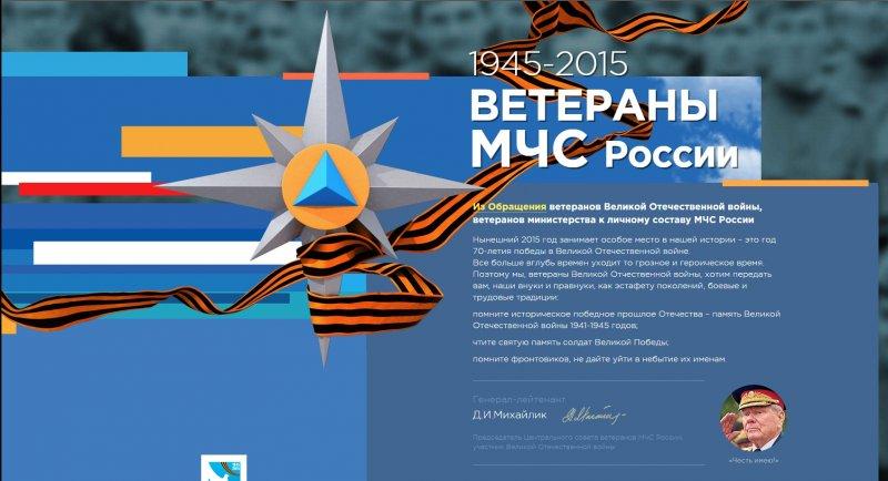 Ветераны МЧС России