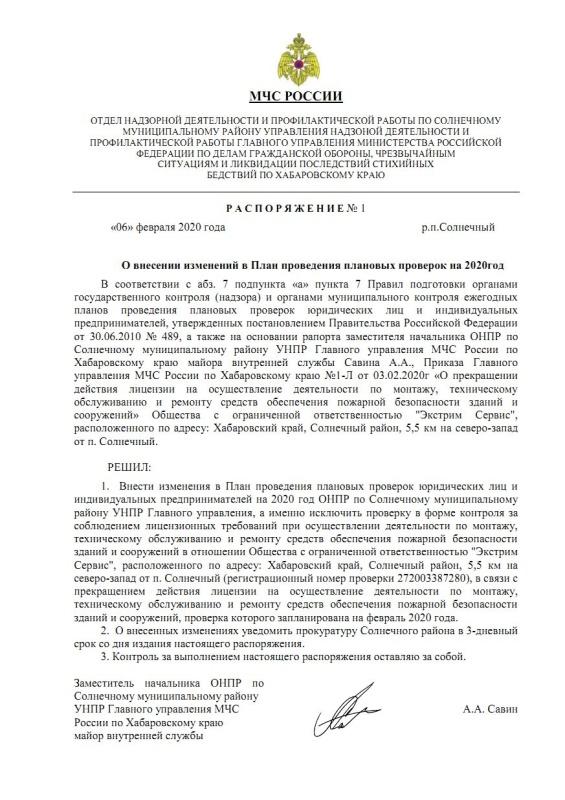 Распоряжение ОНПР по Солнечному муниципальному району от 14.01.2020 № 1