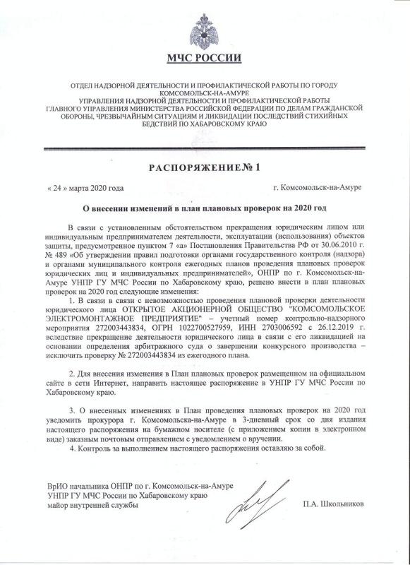 Распоряжение ОНПР по г. Комсомольск-на-Амуре от 24.03.2020 № 1