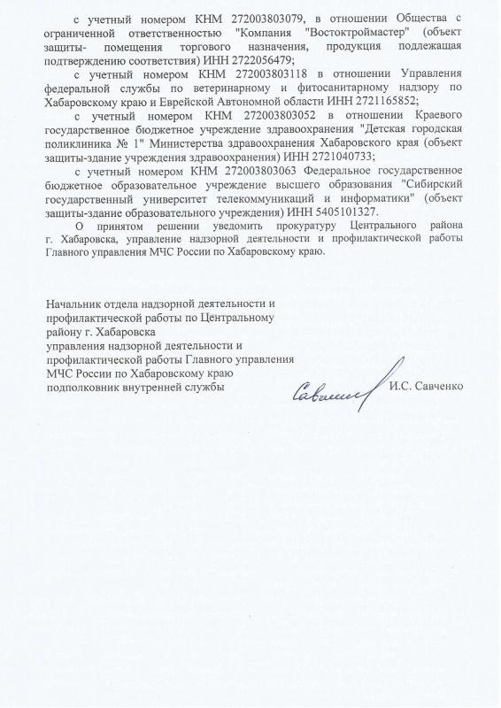 Распоряжение ОНПР по Центральному району г. Хабаровск от 27.03.2020 № 6