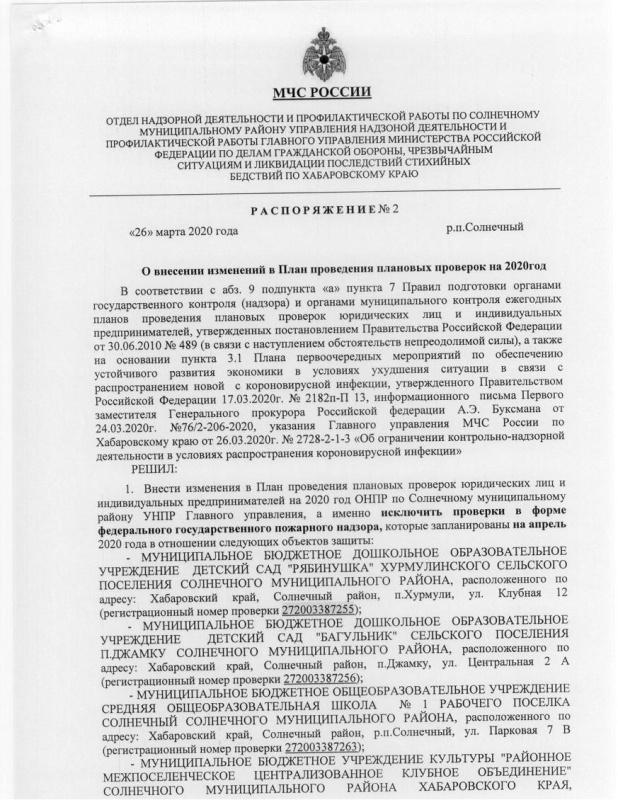 Распоряжение ОНПР по Солнечному муниципальному району от 26.03.2020 № 2