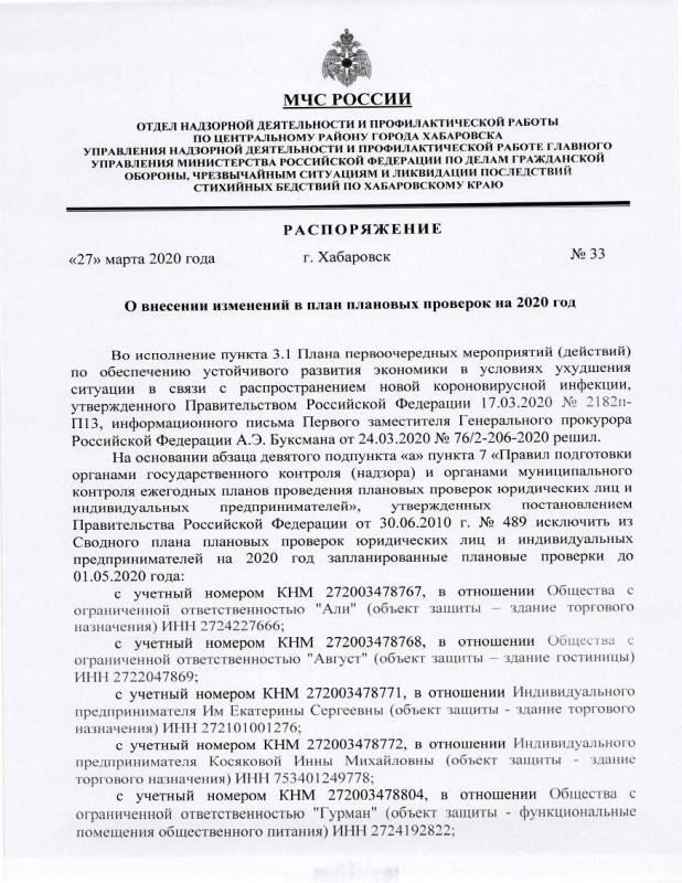 Распоряжение ОНПР по Краснофлотскому и Кировскому районам г. Хабаровск от 27.03.2020 № 33
