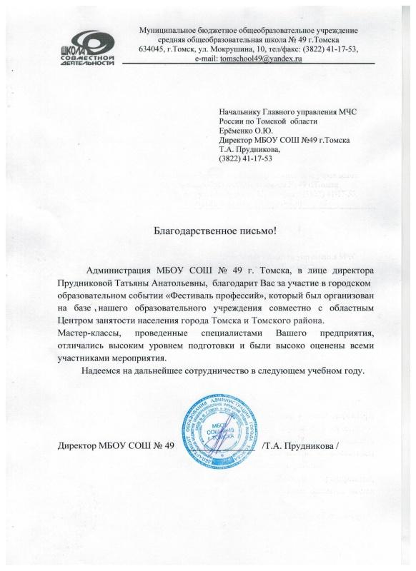 Благодарственное письмо от администрации школы № 49 г. Томска за участие в городском образовательном событии «Фестиваль профессий» (письмо от 4 апреля 2020 года)