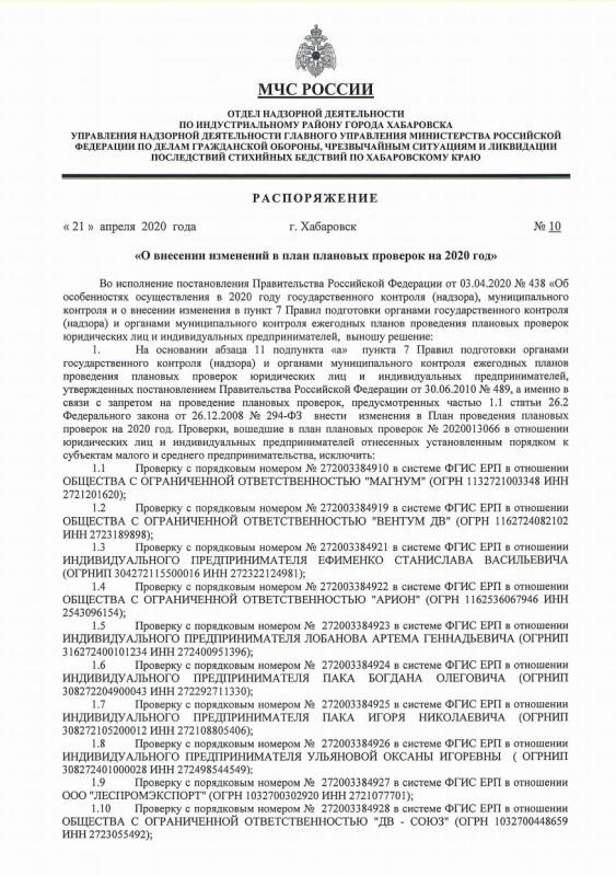 Распоряжение ОНПР по Индустриальному району г. Хабаровск от 21.04.2020 № 10