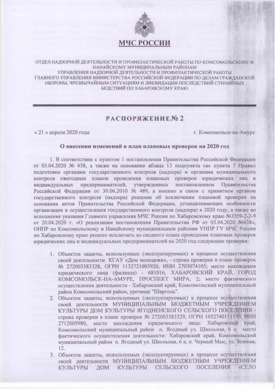 Распоряжение ОНПР по Комсомольскому и Нанайскому муниципальным районам от 21.04.2020 № 2