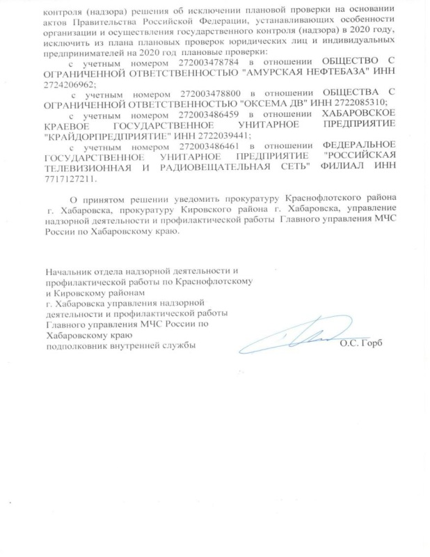 Распоряжение ОНПР по Краснофлотскому и Кировскому районам г. Хабаровск от 21.04.2020 № 36