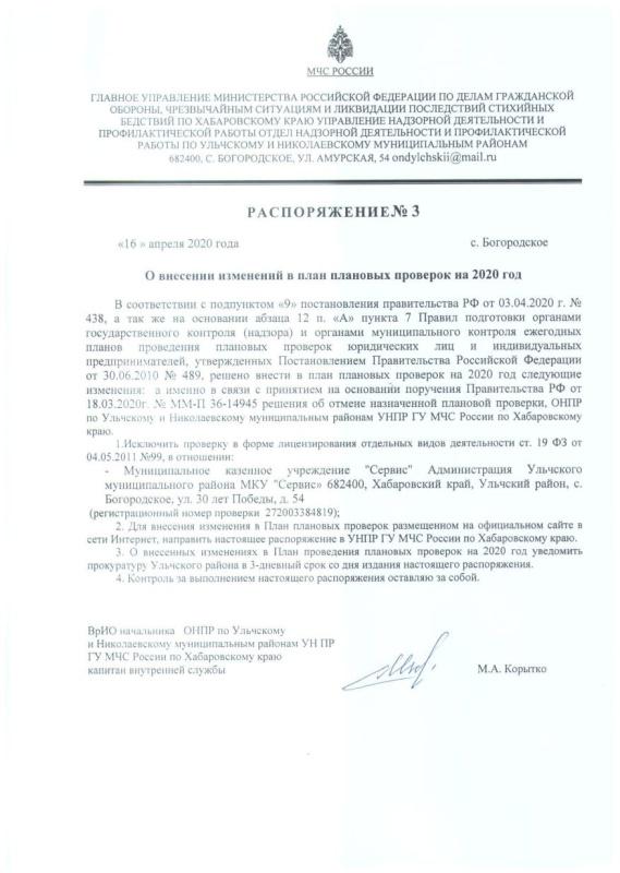 Распоряжение ОНПР по Ульчскому и Николаевскому муниципальным районам от 16.04.2020 № 3