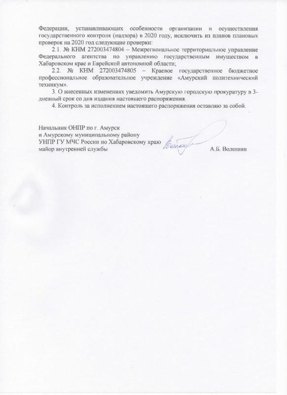 Распоряжение ОНПР по г. Амурск и Амурскому муниципальному району от 21.04.2020 № 7
