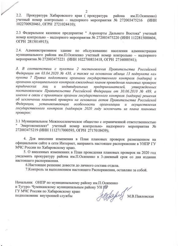 Распоряжение ОНПР по муниципальному району имени Полины Осипенко и Тугуро-Чумиканскому муниципальному району от 21.04.2020 № 3