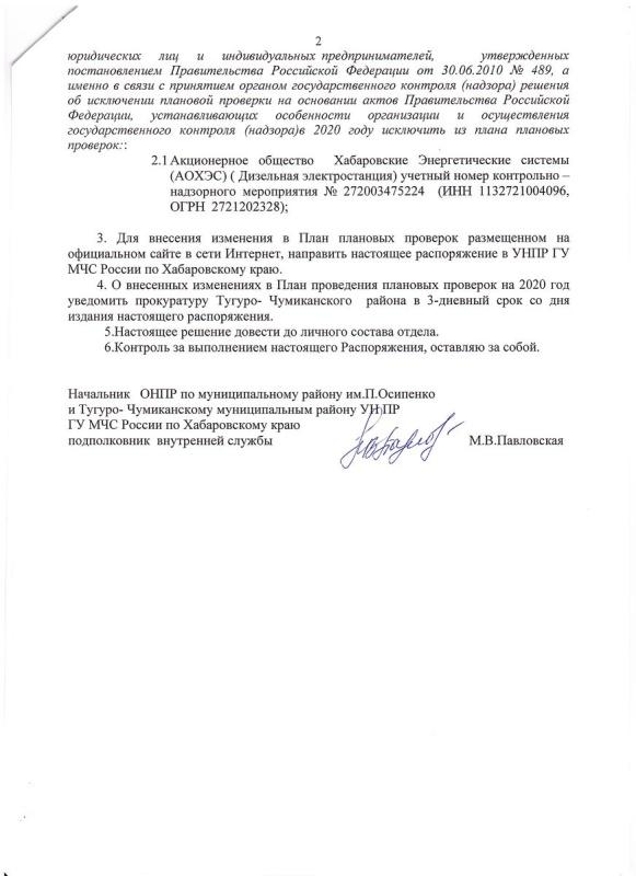 Распоряжение ОНПР по муниципальному району имени Полины Осипенко и Тугуро-Чумиканскому муниципальному району от 21.04.2020 № 4