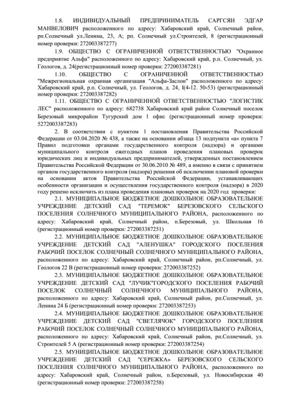 Распоряжение ОНПР по Солнечному муниципальному району от 22.04.2020 № 7