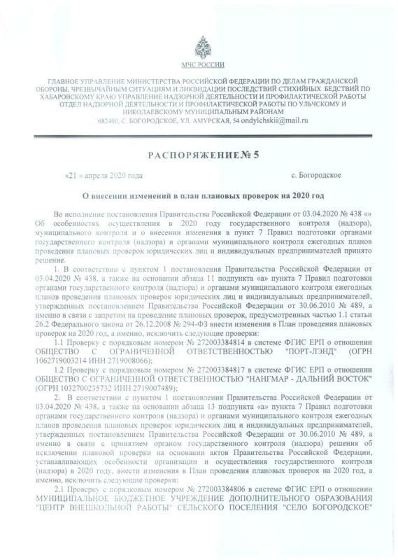Распоряжение ОНПР по Ульчскому и Николаевскому муниципальным районам от 21.04.2020 № 5