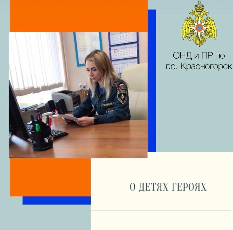 Сотрудники МЧС в режиме онлайн поздравляют юных жителей Подмосковья с днем защиты детей