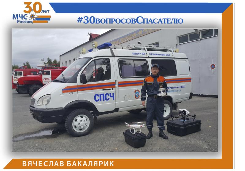 30 вопросов спасателю: Вячеслав Бакалярик рассказал все о работе беспилотных летательных аппаратов