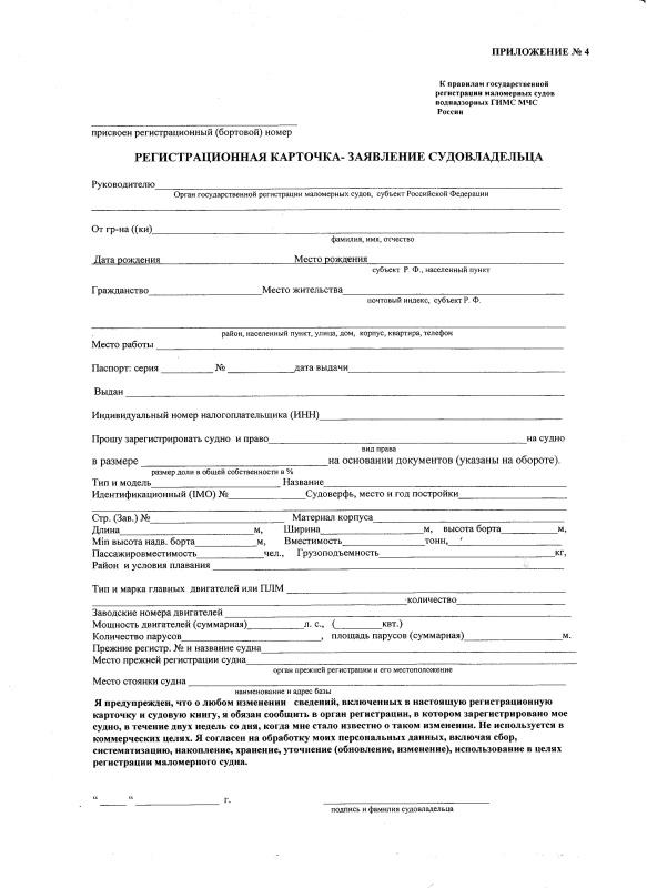 Регистрация и учет судов